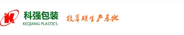 河南科强包装材料有限公司